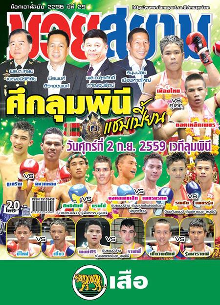 Muay-Siam-Magazine-Cover